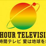 24時間テレビのメインパーソナリティーはキンプリ?騒がれている理由とは