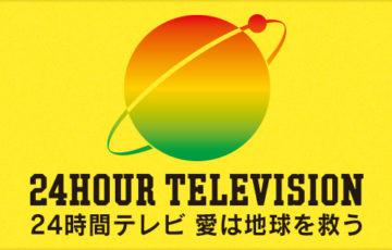24時間テレビ,メインパーソナリティー,キンプリ