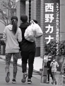 西野カナ,結婚,相手