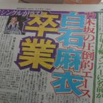 白石麻衣2020卒業コンサートの日程は?東京ドームで開催される理由は?